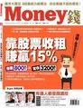 Money錢 03月號/2016 第102期