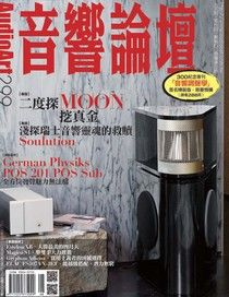 Audio Art 音響論壇 08月號/2013 第299期