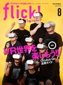 flick! 2018年8月號 Vol.82 【日文版】