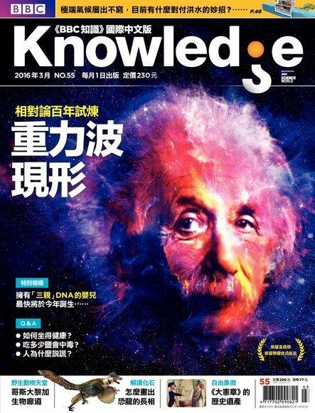 BBC知識 Knowledge 03月號/2016 第55期