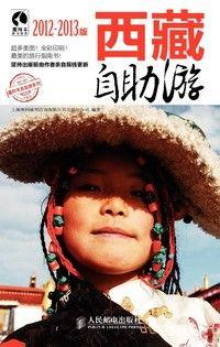 藏羚羊旅行指南——西藏自助游