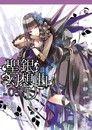 聖銀幻想曲(05)