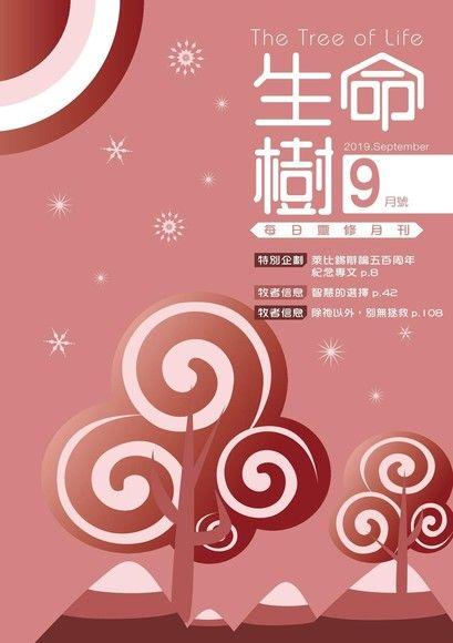 生命樹靈修月刊【繁體版】2019年09月號