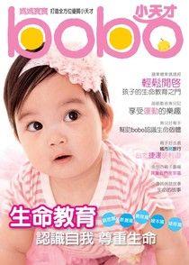 媽媽寶寶寶寶版 10月號/2013 第320期