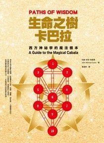 生命之樹卡巴拉:西方神祕學的魔法根本