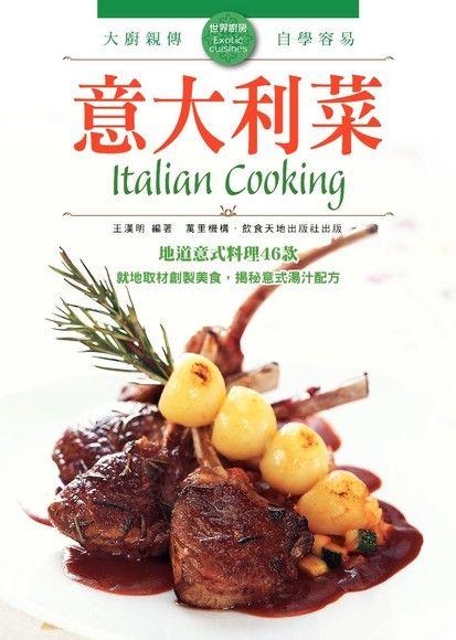 世界廚房:意大利菜