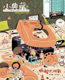小典藏ArtcoKids 08月號/2016 第144期