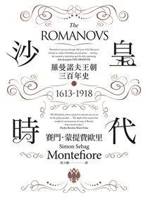 沙皇時代:羅曼諾夫王朝三百年史(上下冊套書)