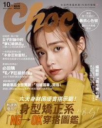 Choc 恰女生 10月號/2019 第215期