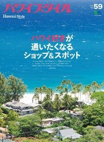 HAWAII STYLE No.59 【日文版】
