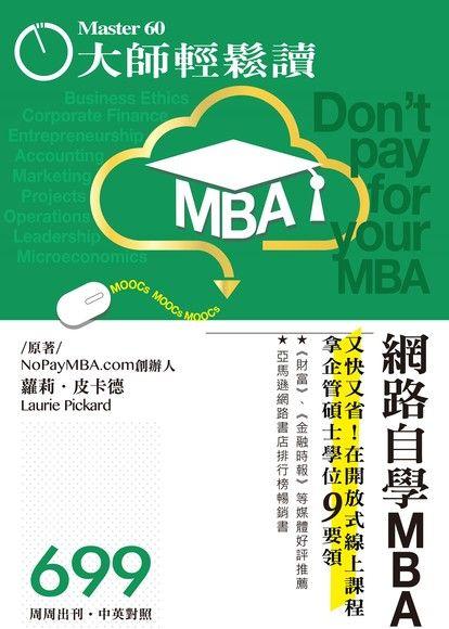 大師輕鬆讀 2018/12/05 No.699 網路自學MBA