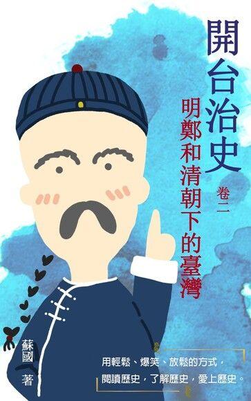 開台治史:明鄭和清朝下的臺灣   卷二