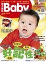 Baby Magazine親子雜誌 12月號/2013 241期