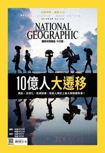 國家地理雜誌2019年08月號