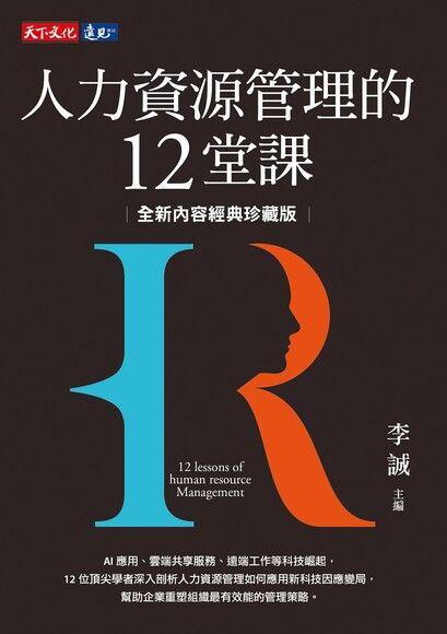人力資源管理的12堂課(全新內容.經典珍藏版)