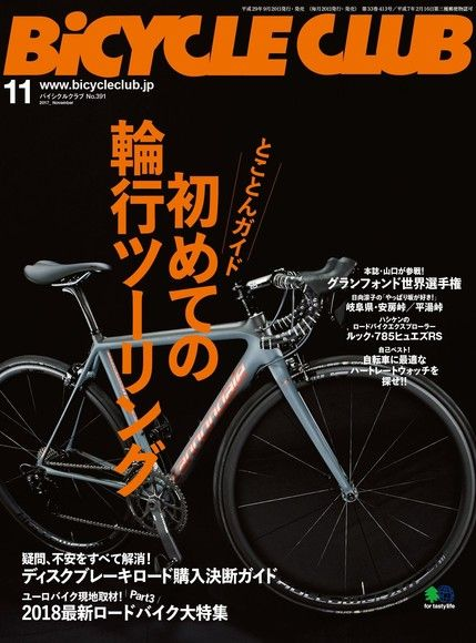 BiCYCLE CLUB 2017年11月號 No.391 【日文版】