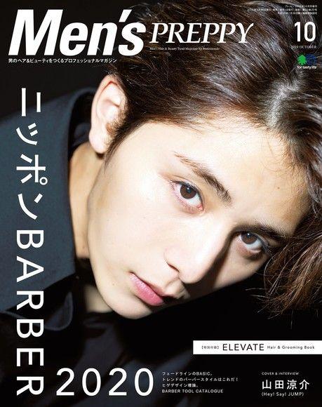 Men's PREPPY 2019年10月號 【日文版】