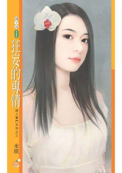 狂妄的專情【嫁入豪門系列之三】