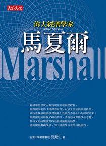 偉大經濟學家馬夏爾