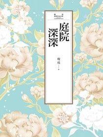 瓊瑤經典作品全集 6:庭院深深