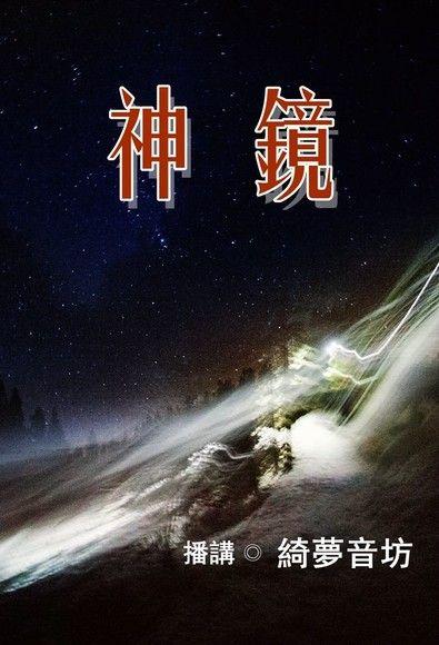 玄幻小說《神鏡》