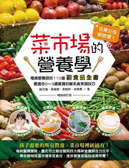 百萬父母都說讚!菜市場的營養學
