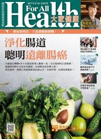 大家健康雜誌 03月號/2017 第357期