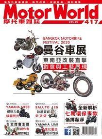 摩托車雜誌Motorworld 04月號/2020 第417期