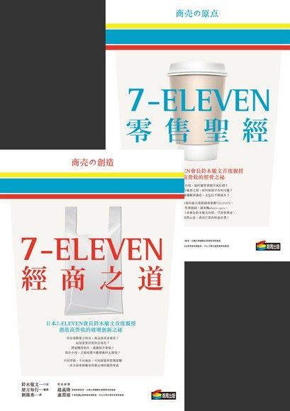 7-ELEVEN 經營之祕(套書)