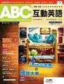 ABC互動英語 06月號/2013 第132期