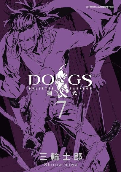 DOGS獵犬BULLETS&CARNAGE(07)