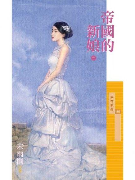 帝國的新娘(一)