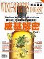 酒訊Wine & Spirits Digest 02月號/2015 第104期