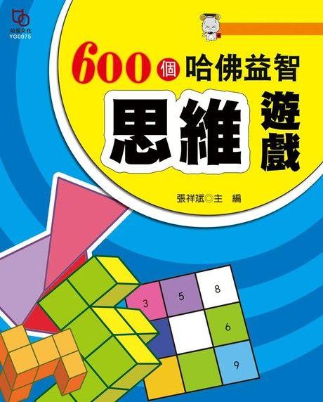 600個哈佛益智思維遊戲