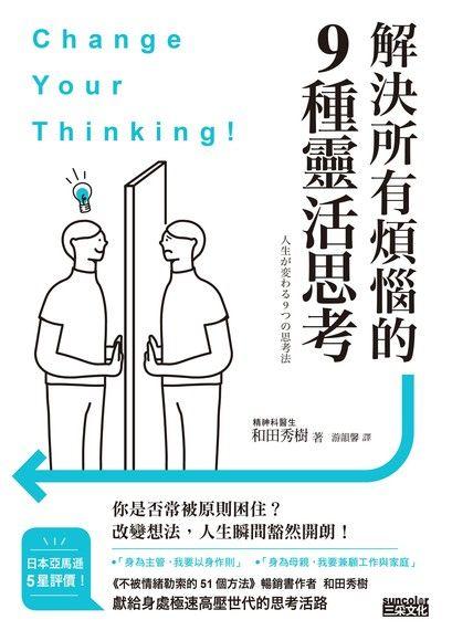 解決所有煩惱的9種靈活思考