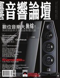 Audio Art 音響論壇 04月號/2012年 第283期