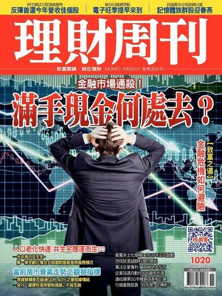 理財周刊 第1020期 2020/03/13