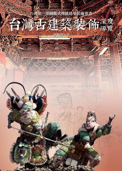 台灣古建築裝飾深度導覽