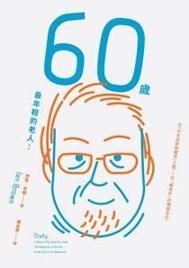 60歲,最年輕的老人