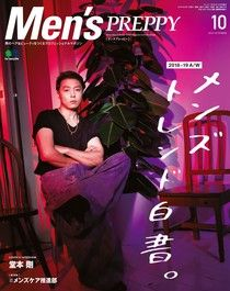 Men's PREPPY 2018年10月號 【日文版】