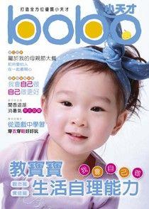 媽媽寶寶寶寶版 06月號/2012 第304期
