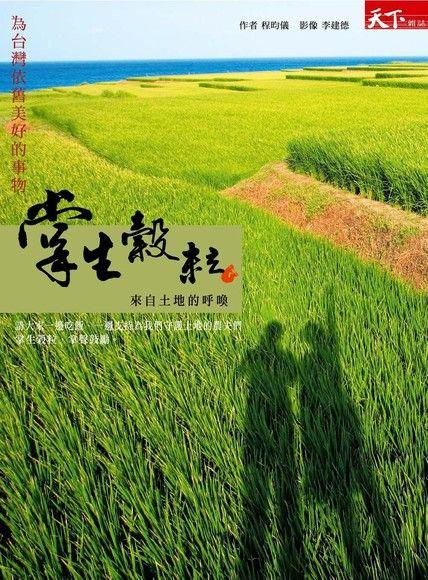 掌生穀粒:來自土地的呼喚