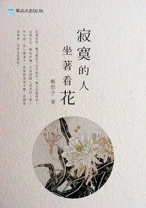 寂寞的人坐著看花