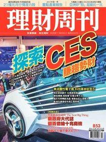 理財周刊 第853期 2016/12/30