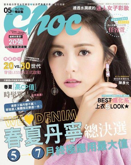 Choc 恰女生 05月號/2017 第186期