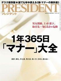 PRESIDENT 2018年6.4號 【日文版】