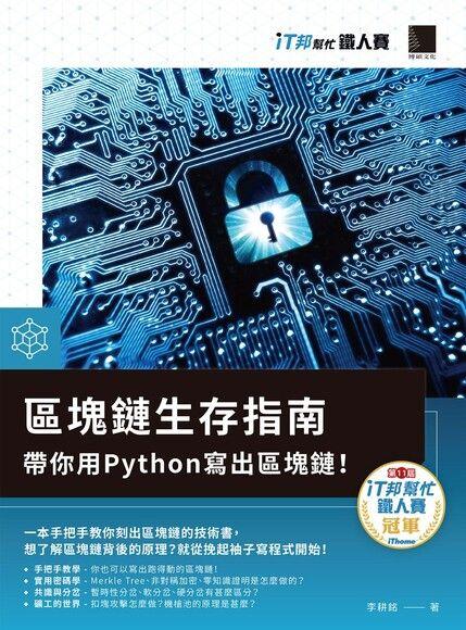 區塊鏈生存指南: 帶你用Python寫出區塊鏈!