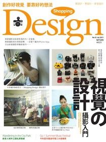 Shopping Design 7月號/2011 第32期