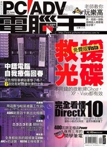 PC home Advance 電腦王 09月號/2007 第38期