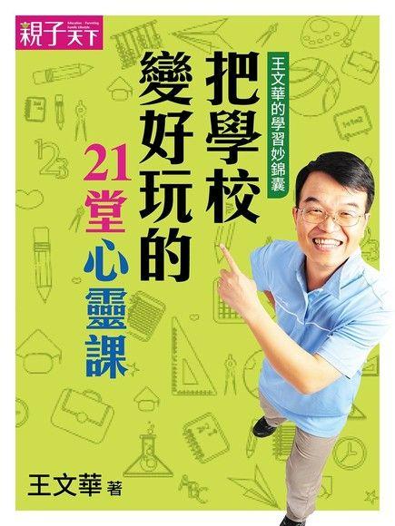 王文華的學習妙錦囊:把學校變好玩的21堂心靈課